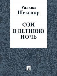 Уильям Шекспир, Уильям Шекспир - Сон в летнюю ночь (в переводе Лунина В.В.)