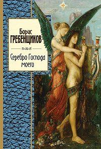 Борис Гребенщиков -Серебро Господа моего