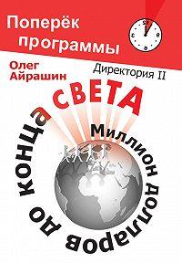 Олег Айрашин -Миллион долларов до конца света