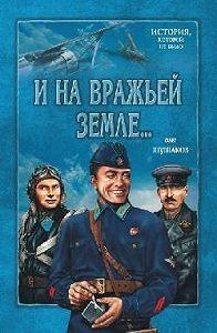 Олег Александрович Шушаков - И на вражьей земле...