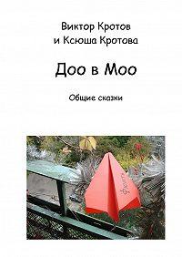Виктор Кротов -Доо в Моо. Общие сказки
