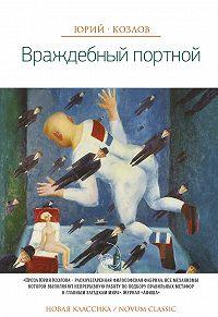 Юрий Козлов -Враждебный портной
