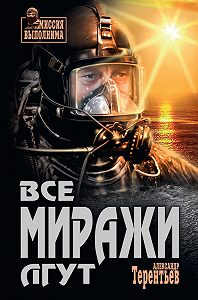 Александр Терентьев -Все миражи лгут