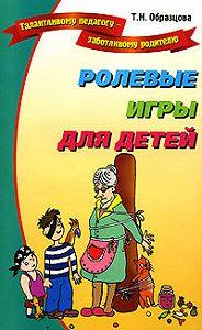 Татьяна Образцова -Ролевые игры для детей