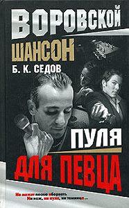 Б. К. Седов -Пуля для певца