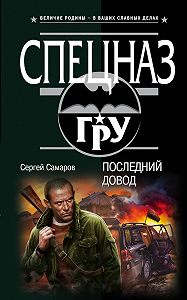 Сергей Самаров -Последний довод