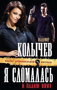 Владимир Колычев - Я сломалась и падаю вниз