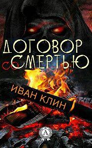 Иван Клин -Договор со смертью