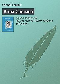 Сергей Есенин -Анна Снегина