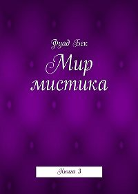 Фуад Бек -Мир мистика. Книга3