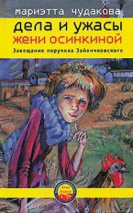 Мариэтта Чудакова -Завещание поручика Зайончковского