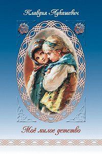 Клавдия Лукашевич -Мое милое детство