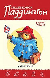 Майкл Бонд -Медвежонок Паддингтон в центре Лондона