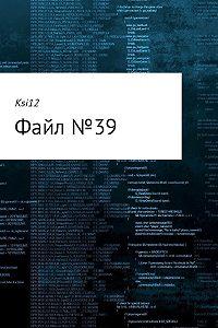 Ksi 12 -Файл № 39