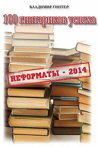 Владимир Гинтер - 100 гинтариков успеха