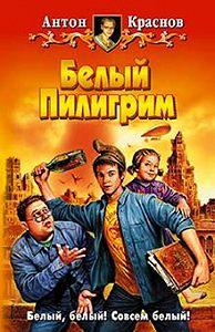Антон Краснов -Белый Пилигрим