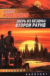 Алексей Корепанов, Алексей Корепанов - Зверь из бездны