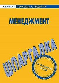 Н. Г. Дружинина -Менеджмент. Шпаргалка