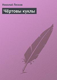 Николай Лесков -Чёртовы куклы