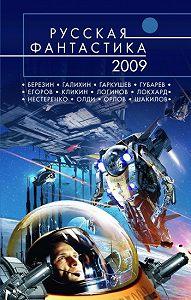 Евгений Гаркушев -Три измерения времени