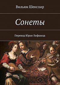 Уильям Шекспир, Вильям Шекспир - Сонеты