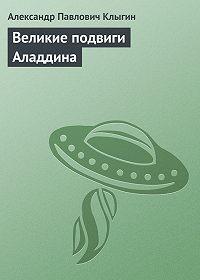 Александр Клыгин -Великие подвиги Аладдина