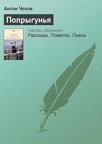 Антон Чехов -Попрыгунья