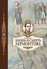 Коллектив авторов -Жизнь и смерть Лермонтова