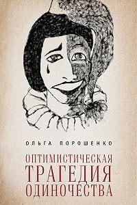 Ольга Порошенко -Оптимистическая трагедия одиночества
