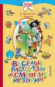 Леонид Яхнин -Весёлые рассказы и смешные истории (сборник)