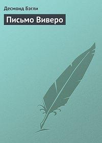 Десмонд Бэгли -Письмо Виверо