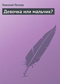 Николай Лесков -Девочка или мальчик?