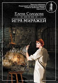 Елена Солодова -Игра миражей