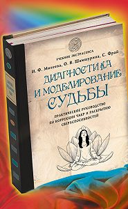 Саша Фрай -Диагностика и моделирование судьбы. Практическое руководство по коррекции чакр и раскрытию сверхспособностей