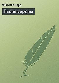 Филиппа Карр -Песня сирены