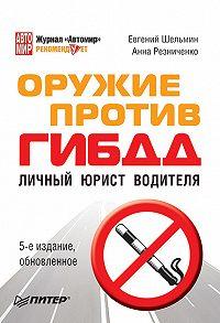 Евгений Шельмин, Анна Резниченко - Оружие против ГИБДД. Личный юрист водителя
