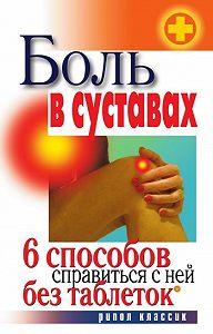 Светлана Валерьевна Дубровская - Боль в суставах. 6способов справиться с ней без таблеток
