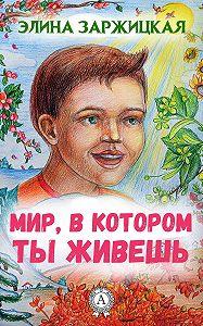 Элина Заржицкая -Мир, в котором ты живешь