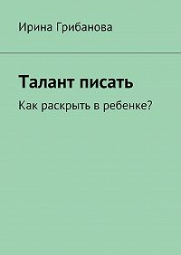 Ирина Грибанова - Талант писать