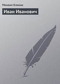 Михаил Кликин -Иван Иванович