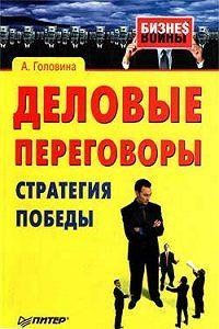Анна Сергеевна Головина - Деловые переговоры. Стратегия победы