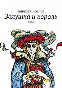 Алексей Козлов -Золушка икороль. Сказка