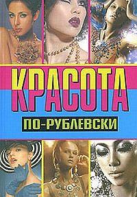 Оксана Хомски -Красота по-рублевски
