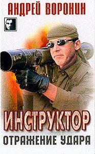 Андрей Воронин -Отражение удара