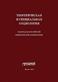 Сборник статей -Теоретическая и специальная социология. Материалы российской межвузовской конференции