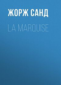 Жорж Санд -La Marquise