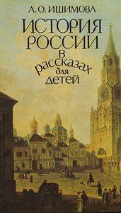 Александра Ишимова -История России в рассказах для детей (том 1)