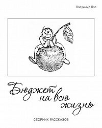 Владимир Дэс -Бюджет на всю жизнь (сборник)