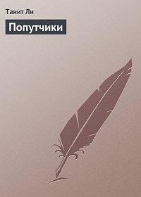 Танит Ли - Попутчики
