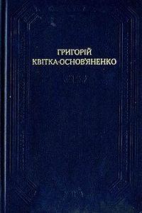 Григорій Квітка-Основ'яненко -Мертвецький великдень